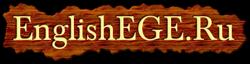 Английский язык для подготовки и сдачи ЕГЭ. EnglishEGE.Ru