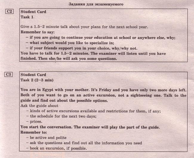 Вариант 3, раздел 3, Говорение, текст 1